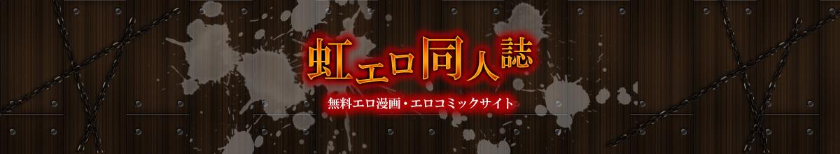 虹エロ同人誌【無料エロ漫画・エロコミックサイト】