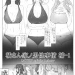 【無料エロ漫画】橘さん家ノ男性事情 補-1