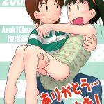 【無料エロ漫画】ありがとう・・・ だいすき!【あずきちゃん】