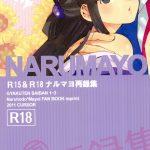 【無料エロ漫画】NARUMAYO R-18【逆転裁判】