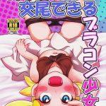 【無料エロ漫画】げっと!交尾できるブラコン少女【ポケモン】