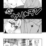 【無料エロ漫画】母親の達の性処理をする簡単なお仕事 ヤリチン第4話