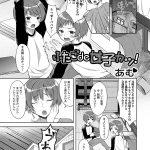 【無料エロ漫画】双子で女子カツ