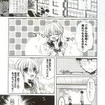 【無料エロ漫画】空気みたいな彼女の話