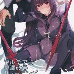 【無料エロ漫画】カルデア式早漏改善トレーニング【Fate/Grand Order】