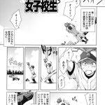 【無料エロ漫画】バットとボールと女子校生