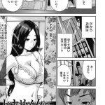【無料エロ漫画】トナリノ女