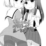 【無料エロ漫画】梨花ちゃんと沙都子が圭一をおそう本【ひぐらし】
