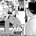 【無料エロ漫画】お持ち帰り推奨!