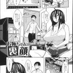 【無料エロ漫画】お姉ちゃんの裏顔