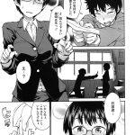 【無料エロ漫画】いただき!生徒指導1
