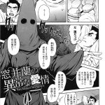 【無料エロ漫画】窓井蘭の異常な愛情