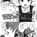 【無料エロ漫画】Willy Use A Bil;ly Boy