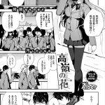 【無料エロ漫画】高嶺の花