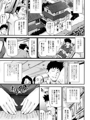 【無料エロ漫画】あみ愛