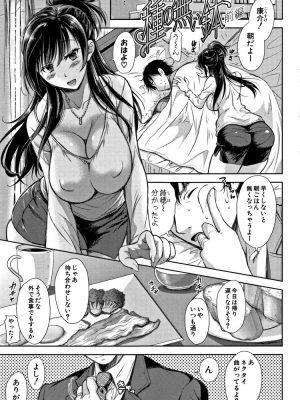 【無料エロ漫画】種の無い鉢1