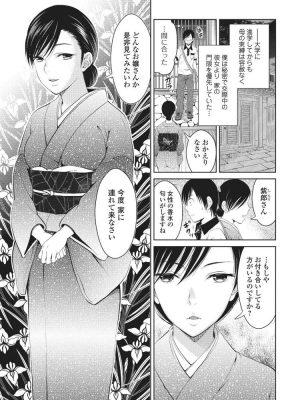【無料エロ漫画】マザーコンプレックス