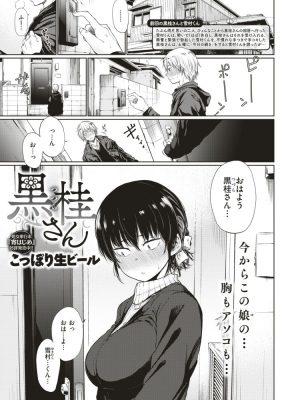 【無料エロ漫画】黒桂さん