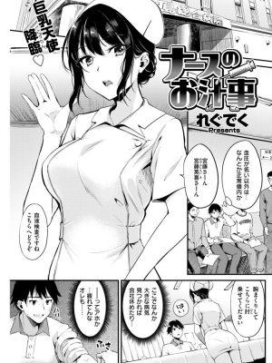 【無料エロ漫画】ナースのお汁事