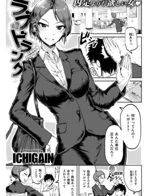 【無料エロ漫画】ラブドランク