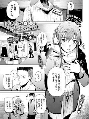 【無料エロ漫画】試着室での〇〇はご遠慮ください