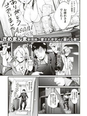【無料エロ漫画】充電まっくす!