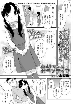 【無料エロ漫画】真帆ちゃんのボランティア