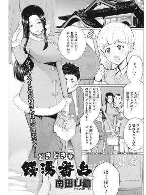 【無料エロ漫画】銭湯番台