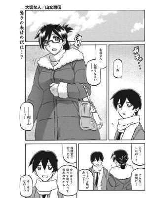 【無料エロ漫画】大切な人