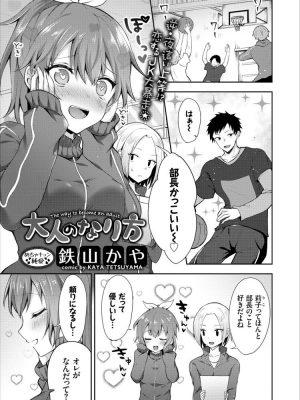 【無料エロ漫画】大人のなり方