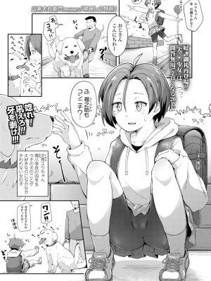 【無料エロ漫画】仲良しの特訓