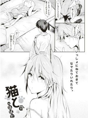 【無料エロ漫画】猫と