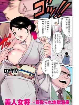 【無料エロ漫画】美人女将【フルカラー】