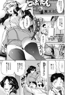 【無料エロ漫画】らぶたん