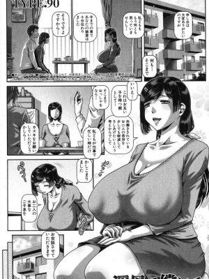 【無料エロ漫画】淫母的償い