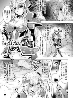 【無料エロ漫画】むすばれない婚姻
