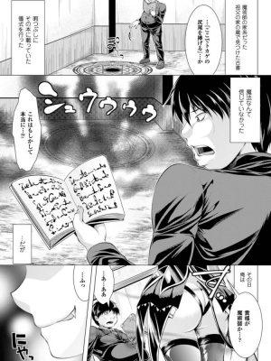 【無料エロ漫画】いいなりデビル