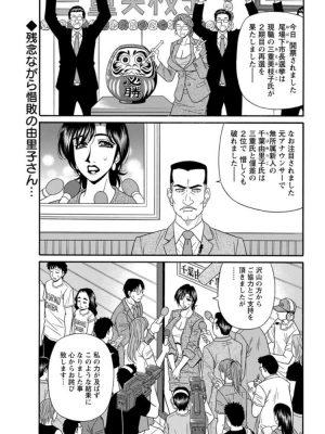 【無料エロ漫画】ポルノファースト最終話