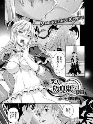 【無料エロ漫画】恋人は吸血鬼!?第1話