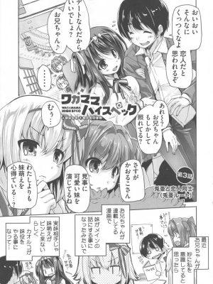 【無料エロ漫画】ワガママハイスペック3
