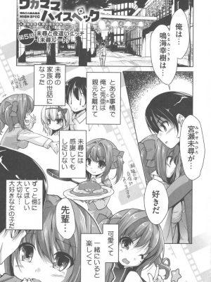 【無料エロ漫画】ワガママハイスペック5