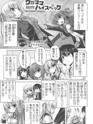 【無料エロ漫画】ワガママハイスペック7