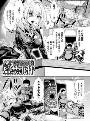 【無料エロ漫画】エルフ魔法学園監禁事件