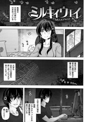 【無料エロ漫画】ミルキィウェイ