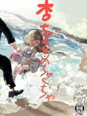 【無料エロ漫画】杏ちゃんとめちゃくちゃ【デレマス】