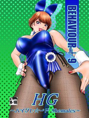 【無料エロ漫画】BEHAVIOUR+9 HG 〜ハイグレ〜ド Shemales〜