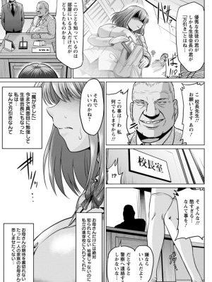 【無料エロ漫画】生徒会長堕ちる