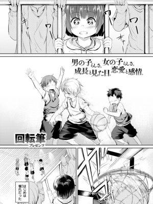 【無料エロ漫画】9センチメートル