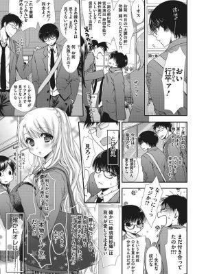 【無料エロ漫画】2.5JIKAN!