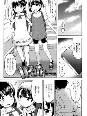 【無料エロ漫画】1Pair2